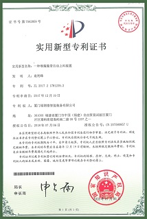 Certification of Automatic Feeding device For Hose Clamps Band