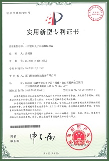 Certification of Clamps Automatic Assembly Device