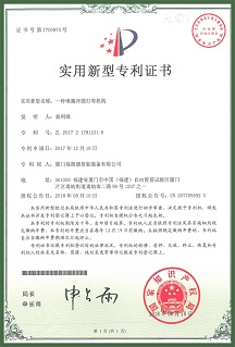 Certificate of Hose Clamp Punching and Bending Mechanism