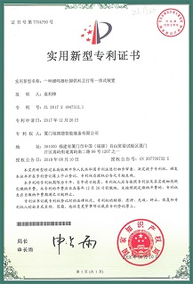 Certification of Valve Air Tightness Detection Mechanism